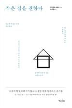 도서 이미지 - 작은집을 권하다