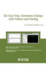 도서 이미지 - Sin Cos Freq Generator Design with Python and Verilog