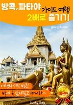 도서 이미지 - 방콕 파타야 가이드 여행! 2배로 즐기기
