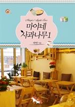 도서 이미지 - 마야네 사과나무 1 - 동네 카페를 기업으로 만들어가는 1인 카페창업기