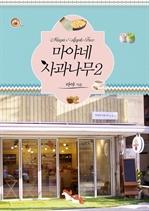 도서 이미지 - 마야네 사과나무 2 - 동네 카페를 기업으로 만들어가는 1인 카페창업기