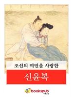 도서 이미지 - 조선의 여인을 사랑한 신윤복