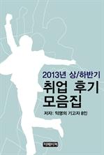 도서 이미지 - 2013년 상/하반기 취업 후기 모음집