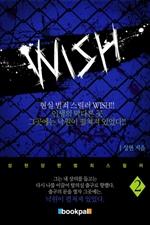 도서 이미지 - Wish