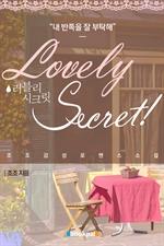 도서 이미지 - 러블리 시크릿 (Lovely Secret)