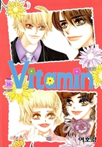 도서 이미지 - 비타민(VITAMIN)