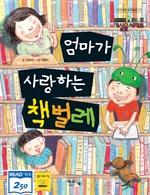 도서 이미지 - 엄마가 사랑하는 책벌레