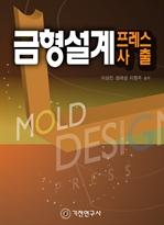 도서 이미지 - 금형설계 프레스/사출