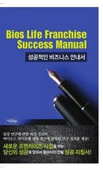 도서 이미지 - Bios Life Franchise Success Manual (성공적인 비즈니스 안내서)