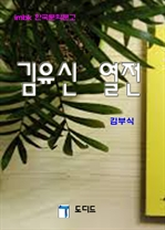 도서 이미지 - 삼국사기 김유신열전