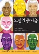 도서 이미지 - 노년의 즐거움