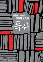 도서 이미지 - 독서 - 김열규 교수의 열정적 책 읽기