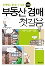 도서 이미지 - 혼자서도 잘 할 수 있는 부동산경매 첫걸음