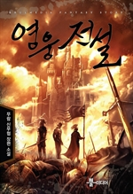 도서 이미지 - [합본] 영웅전설 (전6권/완결)