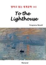 도서 이미지 - To the Lighthouse