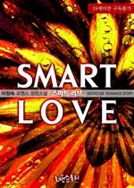 도서 이미지 - [합본] 스마트 러브 (Smart Love) (전2권/완결)
