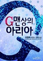 도서 이미지 - [합본] G맨상의 아리아 (전2권/완결)