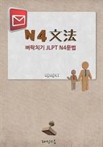 도서 이미지 - n4 일본어능력시험 벼락치기 문법