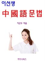 도서 이미지 - 이선생 중국어 문법