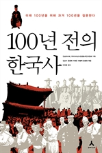 도서 이미지 - 100년 전의 한국사: 미래 100년을 위해 과거 100년을 질문한다