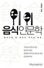 도서 이미지 - 음식 인문학: 음식으로 본 한국의 역사와 문화