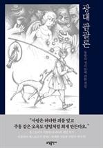 도서 이미지 - 광대 팜팔론 - 동방의 성자들에 관한 전설