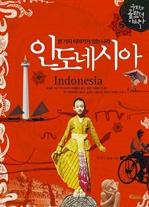 도서 이미지 - 천 가지 이야기가 있는 나라 인도네시아