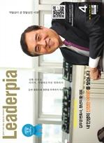 도서 이미지 - Leaderpia 2013년 04월호