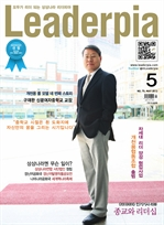 도서 이미지 - Leaderpia 2013년 05월호