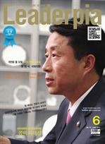 도서 이미지 - Leaderpia 2013년 06월호