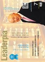도서 이미지 - Leaderpia 2013년 07월호