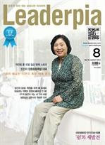 도서 이미지 - Leaderpia 2013년 08월호