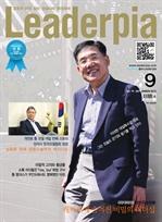 도서 이미지 - Leaderpia 2013년 09월호