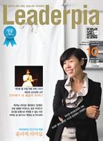 도서 이미지 - Leaderpia 2013년 10월호