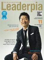 도서 이미지 - Leaderpia 2013년 11월호