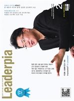 도서 이미지 - Leaderpia 2014년 02월호