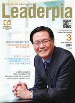 도서 이미지 - Leaderpia 2014년 03월호