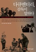도서 이미지 - 다큐멘터리, 감독이 말하다