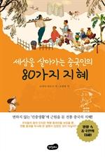 도서 이미지 - 세상을 살아가는 중국인의 80가지 지혜