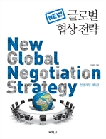 도서 이미지 - NEW 글로벌 협상 전략