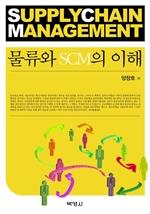 도서 이미지 - 물류와 SCM의 이해