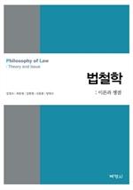 도서 이미지 - 법철학 - 이론과 쟁점