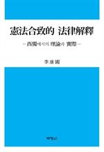 도서 이미지 - 헌법 합치적 법률해석