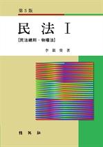 도서 이미지 - 민법 1
