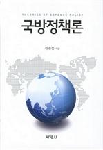 도서 이미지 - 국방정책론