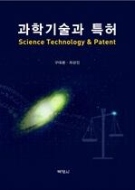 도서 이미지 - 과학기술과 특허