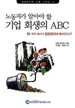 도서 이미지 - 경제민주와 소통 시리즈 1 - 노동자가 알아야 할 기업 회생의 ABC