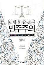 도서 이미지 - 불평등발전과 민주주의 - 한국정치경제론