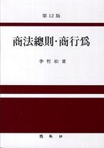 도서 이미지 - 상법총칙ㆍ상행위 (제12판)