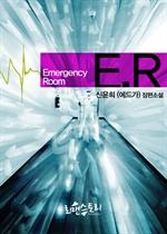 도서 이미지 - [합본] ER (이멀젼시 룸) (전2권/완결)
